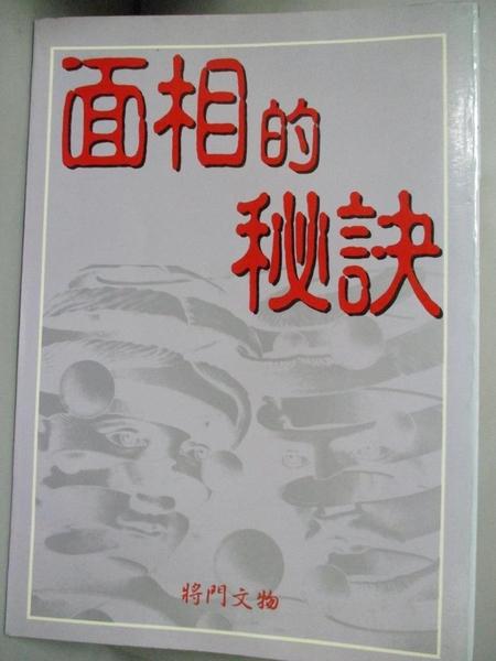 【書寶二手書T3/命理_HQM】面相的秘訣_將門文物