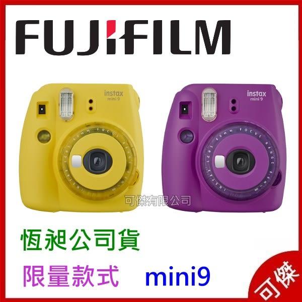FUJIFILM Instax mini 9 富士 mini9 限量發售 亮黃色/亮紫色 拍立得 保固一年 恆昶公司貨  可傑