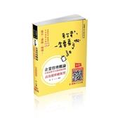 企業管理概論(台電最新考古題試題詳解)(台電考試)1D045