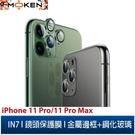 【默肯國際】IN7 iPhone 11 Pro/11 Pro Max金屬框玻璃鏡頭膜 手機鏡頭保護貼(1組3片)