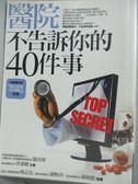 【書寶二手書T9/保健_JQF】醫院不告訴你的40件事_滕西華、洪素卿