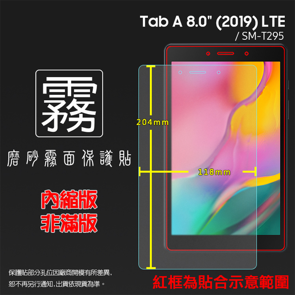 ◇霧面螢幕保護貼 Samsung 三星 Galaxy Tab A 8.0 (2019) LTE SM-T295 平板保護貼 軟性 霧貼 霧面貼 保護膜