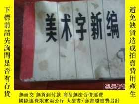 二手書博民逛書店美術字新編罕見內附毛主席語錄 1974粘版2印 上海人民出版社