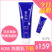 現貨 日本KOSE雪肌粹洗面乳(80g) 日本711限定款【CC0047】台灣公司貨 KOSE雪肌粹 日本高絲