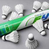 羽毛球12只裝鵝毛耐打6只鋒悅室內室外練習比賽訓練用球【萬聖節八五折搶購】