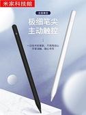 觸控筆 applepencil電容筆安卓蘋果通用ipad觸屏觸控筆華為平板電腦一代手機主動式筆尖誤觸 米家