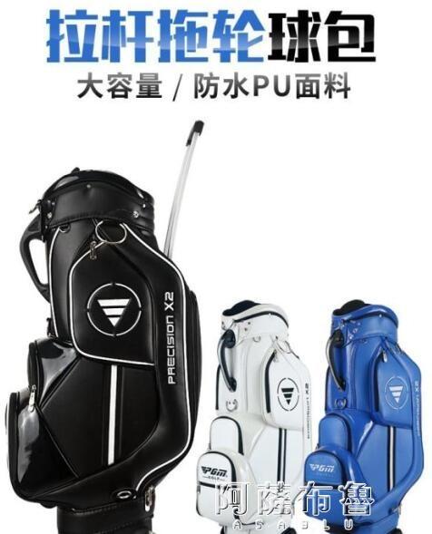 高爾夫球包 新品 PGM 高爾夫球包 男女士拉桿標準球包 拖輪球桿包 便攜容量大 阿薩布魯