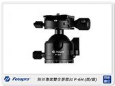 FOTOPRO 富圖寶 P-6H 防沙專業雙全景雲台 黑/銀 (P6H ,公司貨)