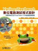 Verilog-Testbench 數位電路測試程式設計(附範例程式及Visual Subst V1.06虛擬磁碟軟體)