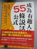 【書寶二手書T7/溝通_NBP】成為有趣人的55條說話公式_吉田照幸
