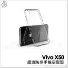 Vivo X50 防摔殼 手機殼 空壓殼 透明 軟殼 氣墊 保護套 輕薄 手機套 防摔 防撞 保護殼