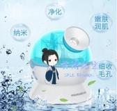 蒸臉器 補水冷噴機抗過敏納米噴霧器家用補水儀加濕器臉部補水神器