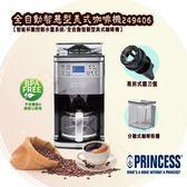 下殺【荷蘭公主Princess】全自動智慧型美式咖啡機249406