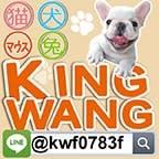 King Wang 精品館