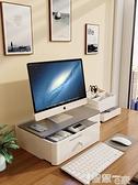 增高架 佳幫手電腦顯示器增高架桌面收納盒辦公室桌增高底座整理抽屜置物 LX 智慧