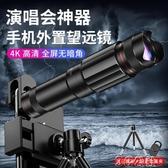 手機攝像頭 手機望遠鏡頭高清夜視18倍高倍長焦變焦蘋果X華為7外置攝像頭 3C公社