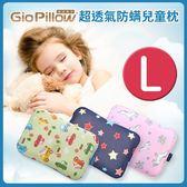 【韓國GIO Pillow 公司貨】 (單枕套組-L號) 超透氣防螨兒童枕頭 2歲以上適用 透氣 可水洗 兒童枕