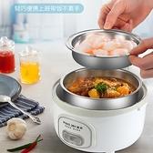 多功能電熱飯盒可插電加熱保溫熱飯器 迷你小蒸煮帶飯鍋飯煲 新品全館85折
