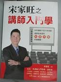 【書寶二手書T2/行銷_BQX】宋家旺之講師入門學_宋家旺