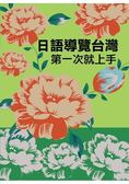 日語導覽台灣第一次就上手(書 MP3)