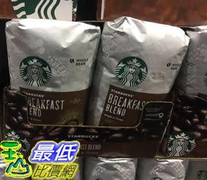 [COSCO代購] C614575 STARBUCKS BREAKFAST BLEND 早餐綜合咖啡豆每包1.13公斤