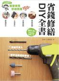 (二手書)省錢修繕DIY全書(2013年封面改版全新上市)