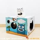 小怪獸貓抓板貓窩紙箱貓咪磨爪器瓦楞紙盒子【小獅子】