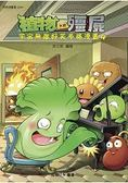 植物大戰殭屍    宇宙無敵好笑多格漫畫4