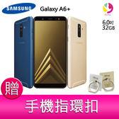 分期0利率 三星 Samsung Galaxy A6+ 智慧型手機 贈『手機指環扣 *1』