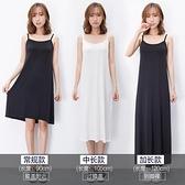 降價兩天 洋裝-莫代爾吊帶裙女夏A字連身裙長裙內襯裙大尺碼寬鬆中長款背心打底裙