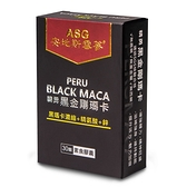ASG安地斯雪蔘精勇黑金剛瑪卡(30顆)