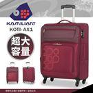 《熊熊先生》Samsonite新秀麗Kamiliant卡米龍 20吋旅行箱 AX1 行李箱輕量/大容量布箱 TSA密碼鎖