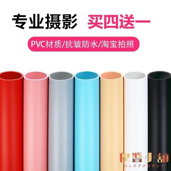 磨砂吸光PVC板拍照攝影背景布直播間裝飾背景紙攝影拍照布【倪醬小舖】