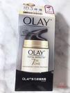 歐蕾OLAY 多元修護晚霜50g 新包裝效期2023【淨妍美肌】