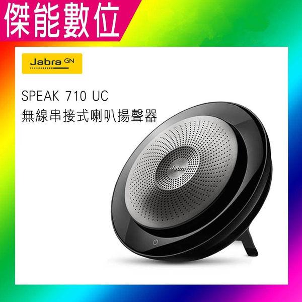 Jabra Speak 710 創新無線串接式 會議揚聲器 藍牙喇叭 藍芽喇叭 公司貨 保固兩年