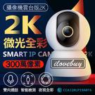 【小米系列】監視器雲台版2K 小米攝像機...