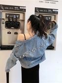 珍珠短款牛仔外套女新款春秋韓版百搭寬鬆休閒夾克上衣潮ins 亞斯藍