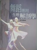 【書寶二手書T3/大學藝術傳播_YGF】舞蹈應用生理解剖學_郭志輝