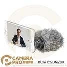 ◎相機專家◎ BOYA 博雅 BY-DM200 蘋果設備 直插式 麥克風 IOS專用 IPHONE 附毛套 錄音 公司貨