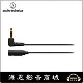 【海恩數位】日本鐵三角 AT3A45L/3.0 L角/L型立體聲耳機延長線 3M (黑色)