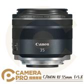 ◎相機專家◎ Canon RF 35mm f/1.8 MACRO IS STM 大光圈 廣角微距鏡頭 公司貨