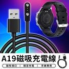 【台灣現貨 E002】A19 智能手錶 磁吸充電線 手錶充電線