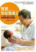 (二手書)寶寶,包在我身上:67年經驗,接生4000嬰兒的助產阿嬤育兒聖經