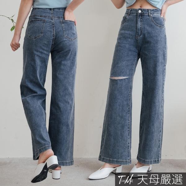 【天母嚴選】修身割破直筒牛仔寬褲M-XL