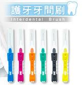 3M護牙牙間刷I型 (多款可選) ◆86小舖 ◆