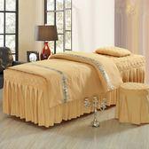 美容床罩四件套 美容美體按摩院專用可訂做 方頭圓頭梯頭推薦(全館滿1000元減120)