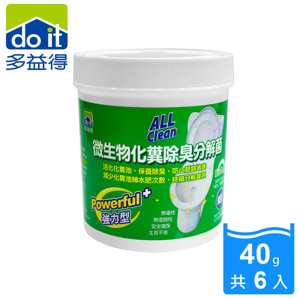 多益得All Clean微生物化糞除臭分解菌 強力型40g (6入一盒)