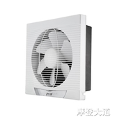 220V竹野換氣扇8寸廚房牆壁排氣扇衛生間玻璃窗排風扇強力家用油煙QM『摩登大道』