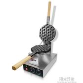 香港萬卓雞蛋仔機商用蛋仔機家用電熱雞蛋餅機做雞蛋仔機器烤餅機 220V NMS陽光好物