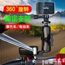 手機支架 機車摩托車手機支架摩旅導航架騎士騎行裝備后視鏡手機固定架配件 【99免運】